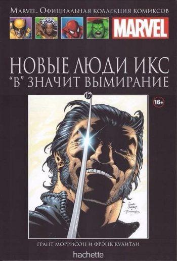 """Ашет Коллекция №17 Новые Люди Икс. """"В"""" значит Вымирание"""