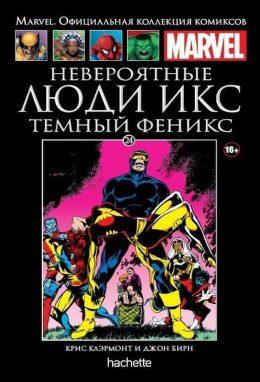 Ашет Коллекция №24 Невероятные Люди Икс. Темный Феникс.