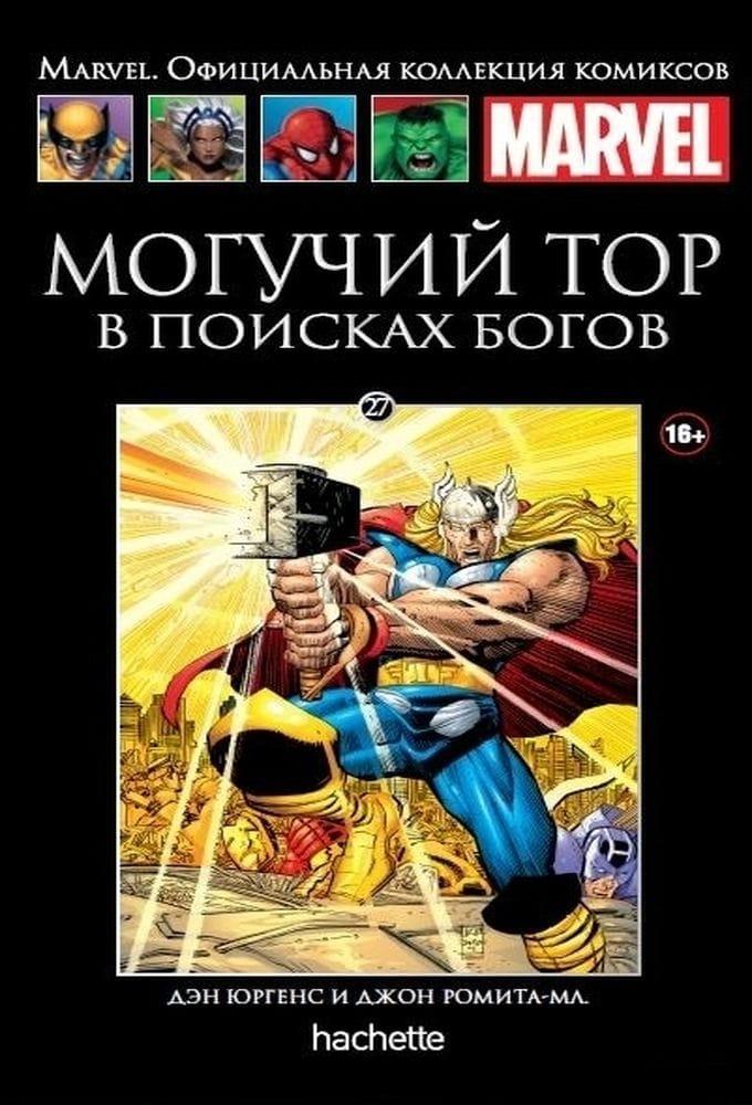 Тор в поисках богов читать