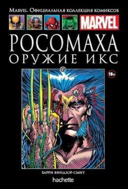 Ашет Коллекция №45 Росомаха. Оружие Икс