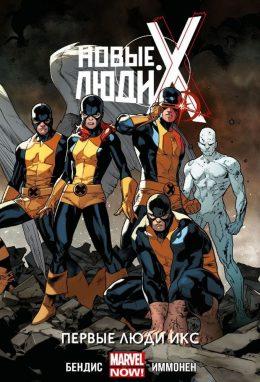 X-Men. Новые Люди Икс. Том 1. Первые Люди Икс