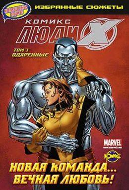 X-Men. Избранные сюжеты. Люди Икс. Том 1. Одаренные