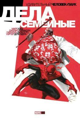 The Amazing Spider-Man. Удивительный Человек Паук: Дела семейные. Amazing Spider-Man: Family Business