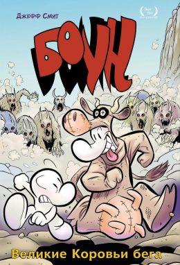 Боун. Книга 2. Великие коровьи бега. Bone. Vol.2. The Great Cow Race