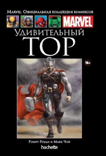 Ашет Коллекция № 53 Удивительный Тор