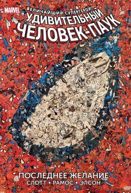 The Amazing Spider-Man. Удивительный Человек-Паук. Последнее желание. Spider-Man. Dying Wish