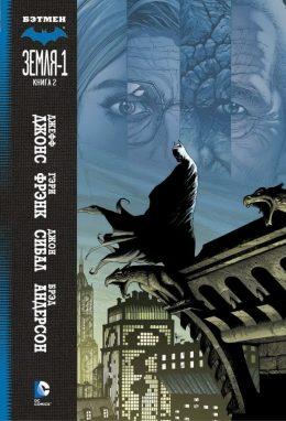 Batman. Бэтмен. Земля-1. Книга 2
