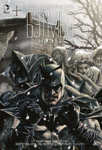 Batman. Бэтмен. Ноэль