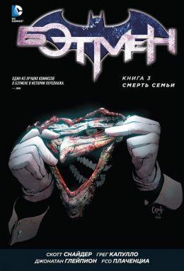 Batman. Бэтмен. Книга 3. Смерть семьи