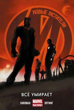 New Avengers. Новые Мстители. Том 1. Всё умирает