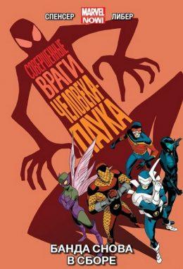 The Superior Foes of Spider-Man. Совершенные враги Человека-Паука. Том 1. Банда снова в сборе. The Superior Foes od Spider-Man. Vol. 1. Getting the Ba