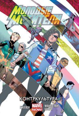 Young Avengers. Молодые мстители. Том 2. Контркультура