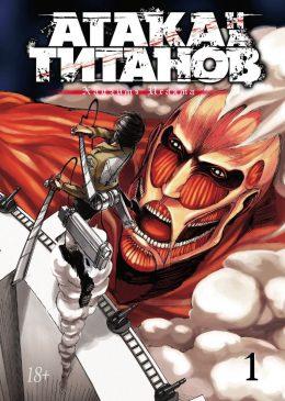 Attack on Titan. Атака на Титанов. Том 1