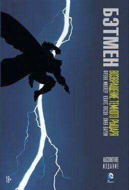 Batman. Бэтмен. Возвращение Темного Рыцаря