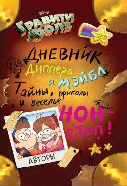 Gravity Falls. Гравити Фолз. Дневник Диппера и Мэйбл. Тайны, приколы и веселье нон-стоп!