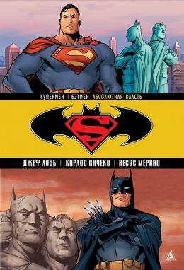 Superman / Batman. Супермен / Бэтмен. Том 3. Абсолютная власть