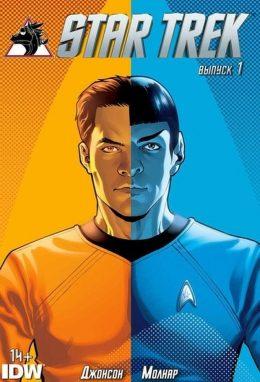 Star Trek. Звёздный путь. Выпуск №1