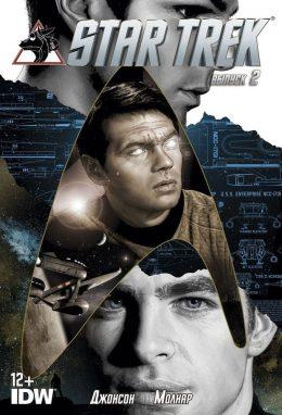 Star Trek. Звёздный путь. Выпуск №2