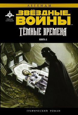 Star Wars. Звёздные войны. Темные времена. Книга 2