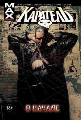 The Punisher. Каратель. Том 1. В начале