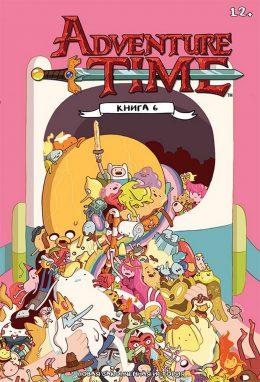 Adventure Time. Время приключений. Книга 6