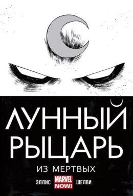 Moon Knight. Лунный Рыцарь. Из Мертвых