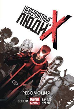 X-Men. Невероятные Люди Икс. Том 1. Революция