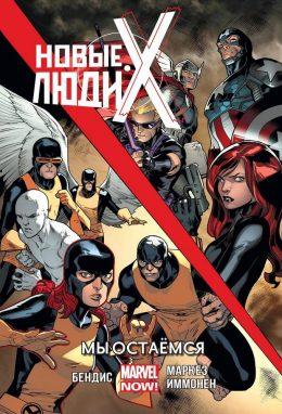 X-Men. Новые Люди Икс. Том 2. Мы остаемся