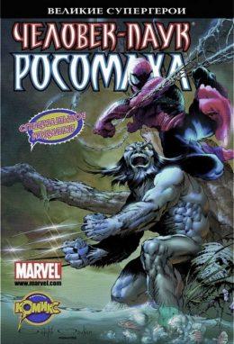 """Коллекционная серия """"Великие супергерои"""". Spider-Man. Человек-Паук и Росомаха."""