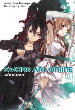 Ранобэ. Sword Art Online. Том 1. Айнкрад
