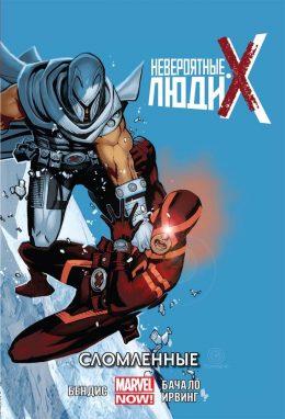 X-Men. Невероятные Люди Икс. Том 2. Сломленные