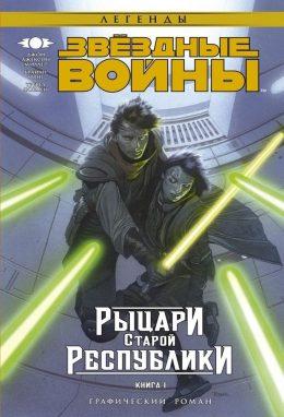 Star Wars. Звёздные Войны. Рыцари Старой Республики. Книга 1