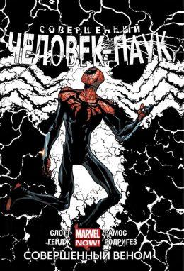 Superior Spider-Man. Совершенный Человек-Паук. Том 5. Совершенный Веном