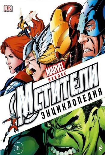 """Энциклопедия """"Marvel. Мстители"""""""