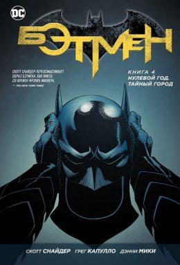 Batman. Бэтмен. Книга 4. Нулевой год. Тайный город
