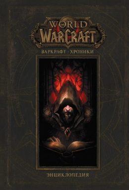 Warcraft. Варкрафт: Хроники. Энциклопедия. Том 1