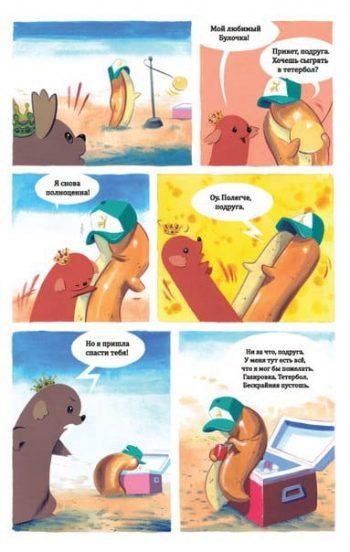 Adventure Time. Время приключений. Сладкие истории
