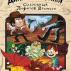 Gravity Falls. Гравити Фолз. Диппер и Мэйбл. Сокровища Пиратов Времени