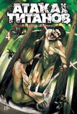 Attack on Titan. Атака на Титанов. Том 4