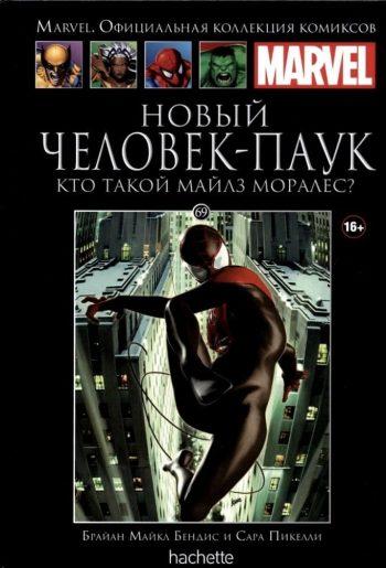 Ашет Коллекция № 69 Spider-Man. Новый Человек-Паук. Кто такой Майлз Моралес?