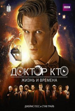 Doctor Who. Доктор Кто. Жизнь и времена. Путеводитель по сериалу