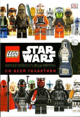 LEGO Star Wars. Полная коллекция мини-фигурок со всей галактики