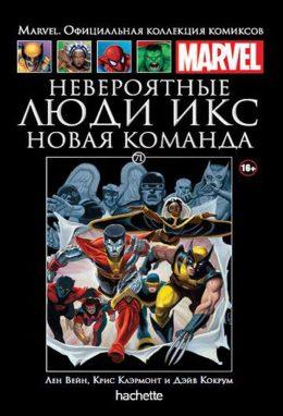 Ашет Коллекция № 71 Люди Икс. Новая команда