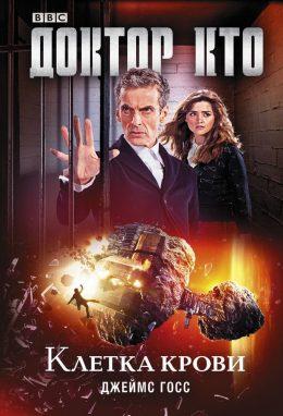 Doctor Who. Доктор Кто. Клетка крови