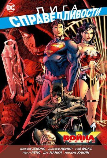Justice League. Лига Справедливости. Война троицы.