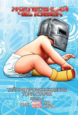 Железный Человек. Том 2. Тайное происхождение Тони Старка. Книга 1