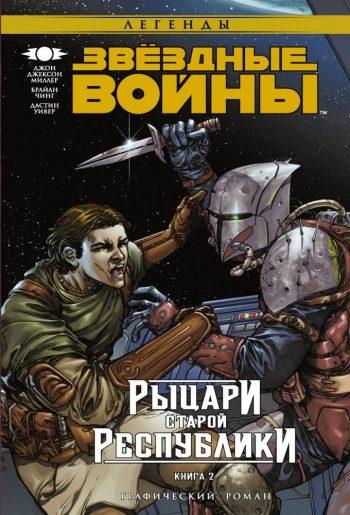 Star Wars. Звёздные Войны. Рыцари Старой Республики. Книга 2
