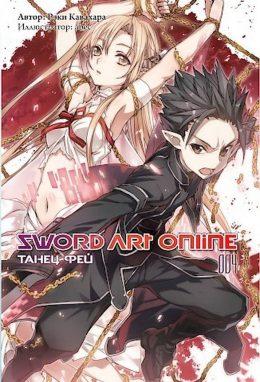 Ранобэ. Sword Art Online. Том 4. Танец фей