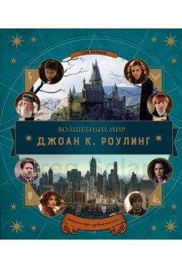 """Волшебный мир Роулинг """"Гарри Поттер и Фантастические твари"""""""