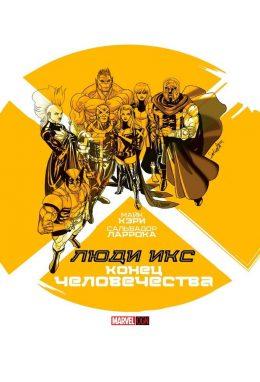 Люди Икс. X-Men. Конец Человечества
